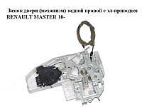 Замок двери (механизм) задней правой с эл-приводом RENAULT MASTER 10-(РЕНО МАСТЕР) (8200766891)