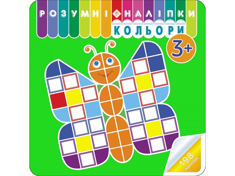 Умные наклейки АССА Изучаем цвета 3+