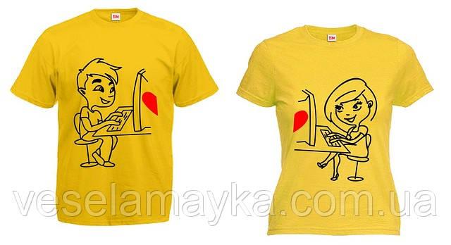 """Парная футболка """"Компьютерная любовь"""""""