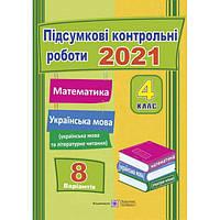 4 клас ДПА 2021: Підсумкові контрольні роботи з математики та української мови