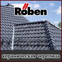 Керамическая черепица ROBEN