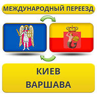 Международный Переезд из Киева в Варшаву