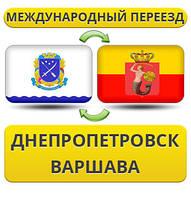 Международный Переезд из Днепропетровска в Варшаву