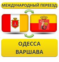 Международный Переезд из Одессы в Варшаву
