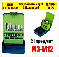 Набор метчиков M3-M12, 21пр. Сибртех 77307