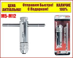 Вороток для метчиков М5-12 хромированный с трещоткой MTX 76907