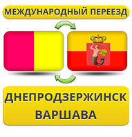 Международный Переезд из Днепродзержинска в Варшаву