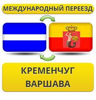 Международный Переезд из Кременчуга в Варшаву