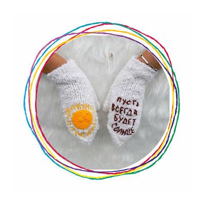 Перчатки, варежки, митенки для детей и взрослых