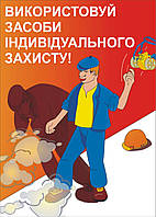 Плакат по охране труда «Используй средства индивидуальной защиты!»