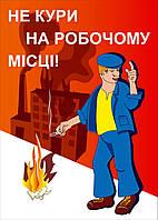 Плакат по охране труда «Не кури на рабочем месте!»