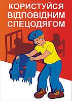 Плакат по охране труда «Пользуйся соответствующей спецодеждой!»