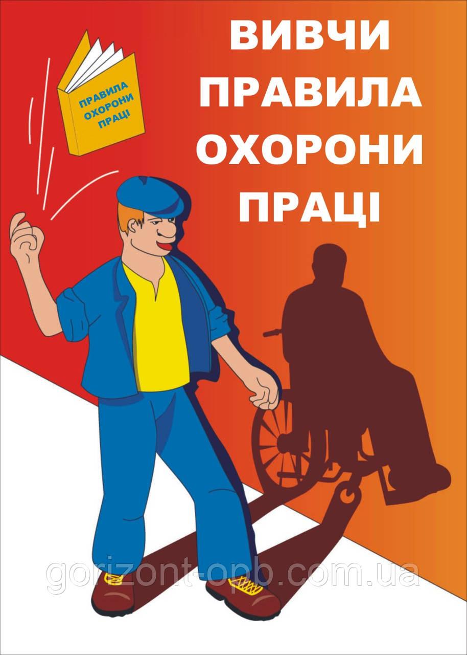 Плакат по охране труда «Изучи правила охраны труда!»