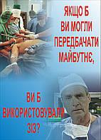 Плакат по охране труда «Если бы Вы могли предвидеть будущее, Вы бы использовали СИЗ?»