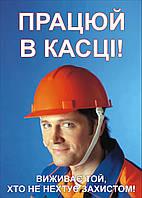 Плакат по охране труда «Работай в каске!»