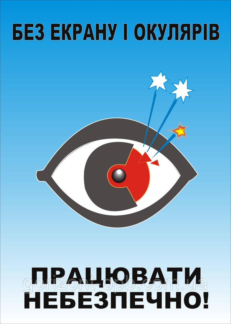 Плакат по охране труда «Без экрана и очков работать опасно»