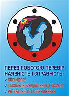 Плакат по охране труда «Перед работой проверить наличие и исправность спецодежды....»