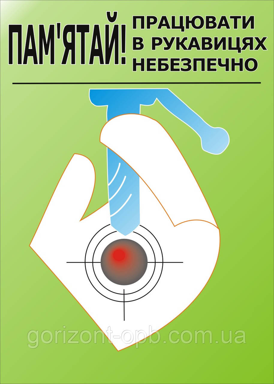 Плакат по охране труда «Помни – работать в рукавицах опасно!»