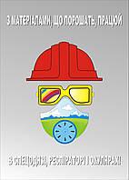 Плакат по охране труда «С пылящими материалами работай в спецодежде, респираторе и очках!»