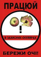 Плакат по охране труда «Береги глаза»