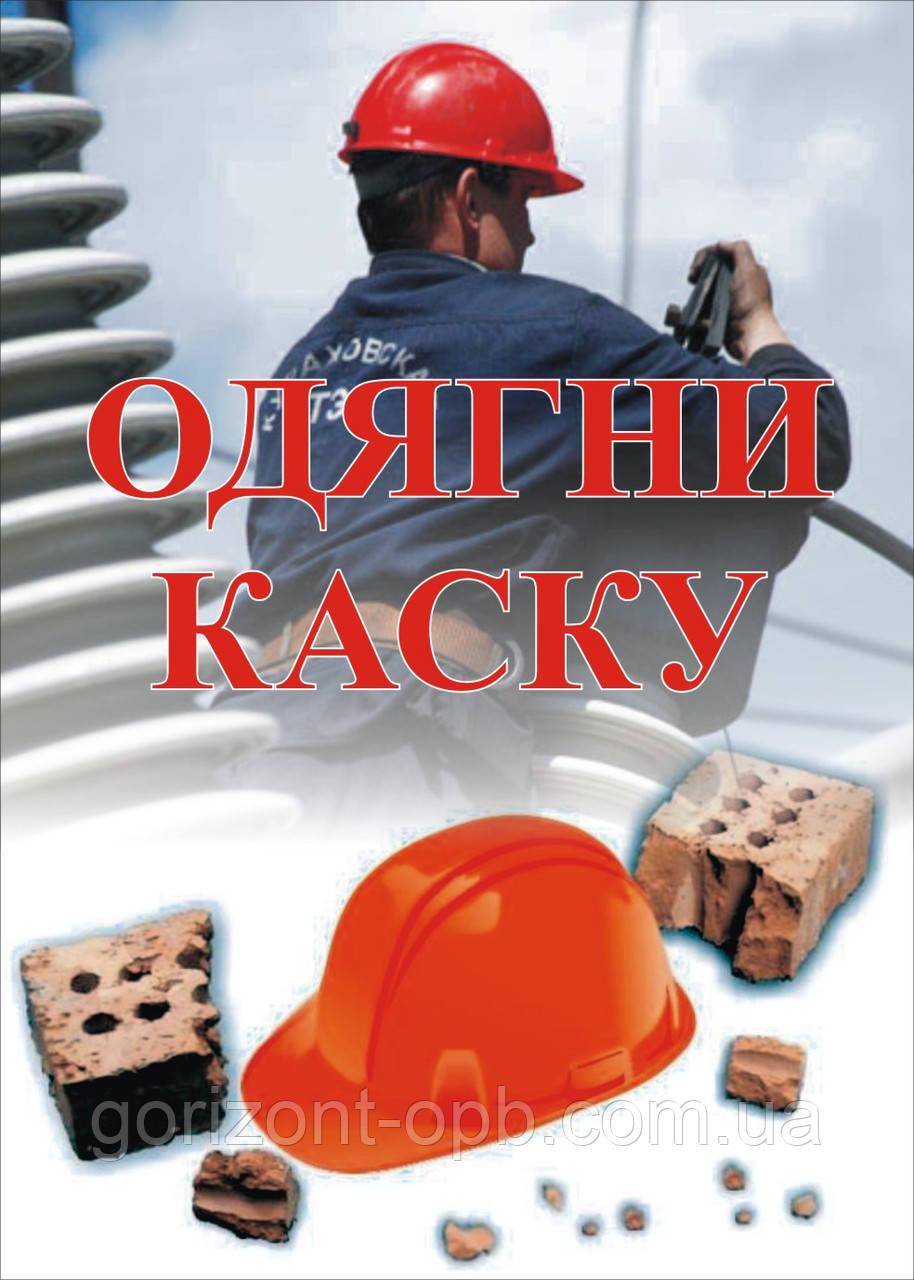 Плакат по охране труда «Надень каску»