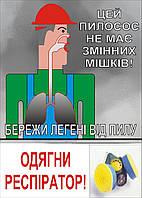 Плакат по охране труда «Надень респиратор»