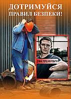 Плакат по охране труда «Соблюдай правила безопасности»