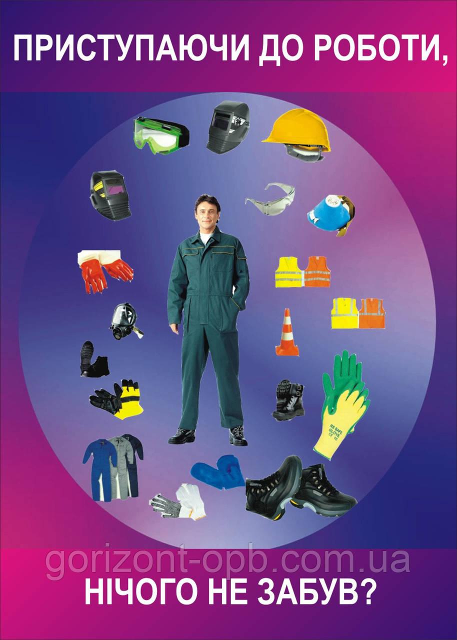 Плакат по охране труда «Ничего не забыл? (СИЗ)»