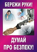 Плакат по охране труда «Береги руки»