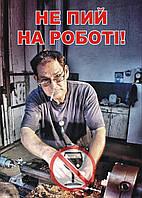Плакат по охране труда «Не пей на работе!»
