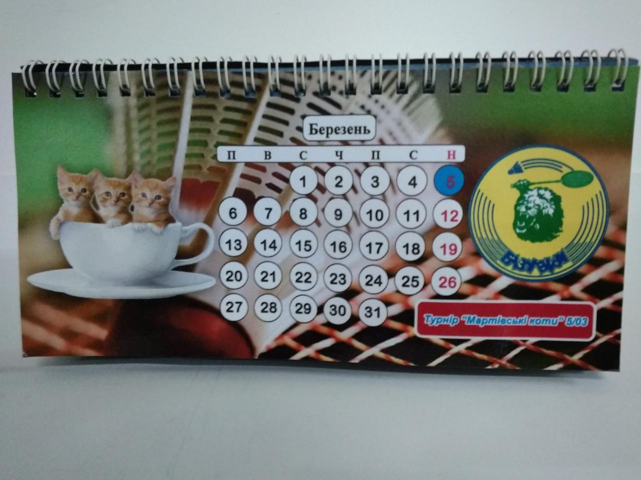 Друк календарів перекидних