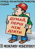 Плакат по охране труда «Перед началом работы оцени ее возможную опасность!»