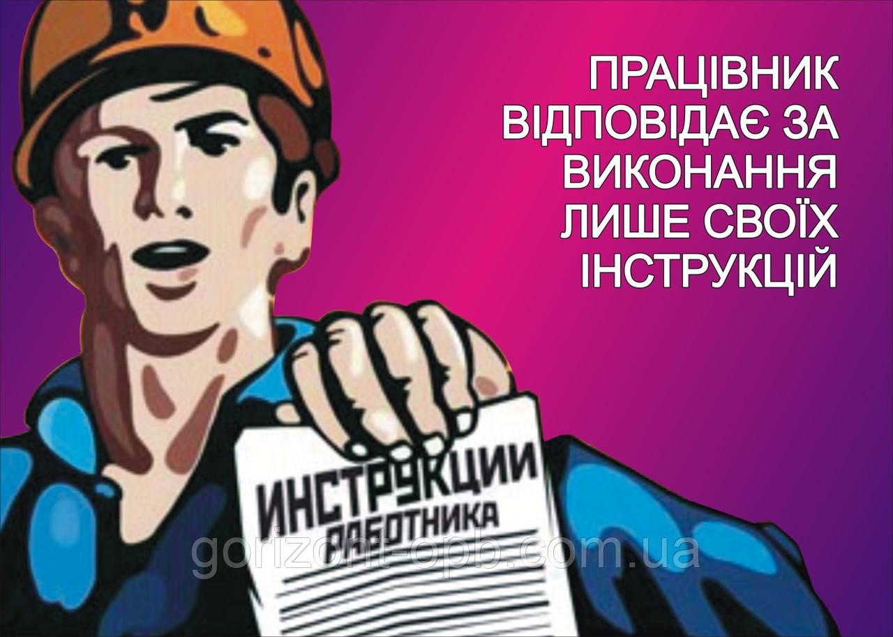 Плакат по охране труда «Работник отвечает лишь за выполнение своих инструкций»