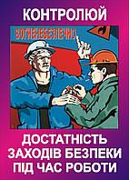 Плакат по охране труда «Контролируй достаточность мер безопасности во время работы»