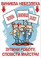 Плакат по охране труда «Возникла опасность – останови работу, извести мастера»
