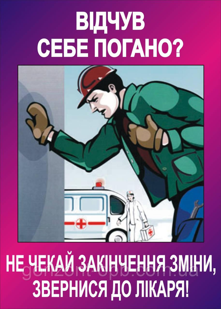 Плакат по охране труда «Почувствовал себя плохо – не жди окончания смены, обратись к врачу!»