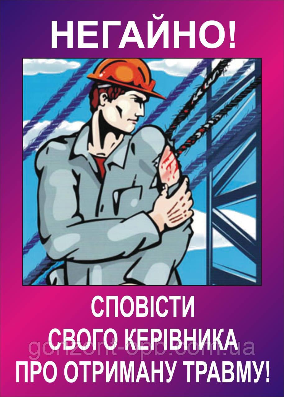 Плакат по охране труда «Немедленно извести руководителя о полученной травме!»