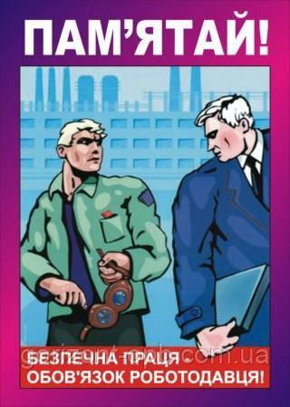 Плакат по охране труда «Безопасность работников – обязанность работодателя!»