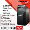 Системний блок Lenovo Think Centr M91p / Destkop1155 / Intel core I3-2gen / DDR3-4GB / HDD-250GB (к.00100982)