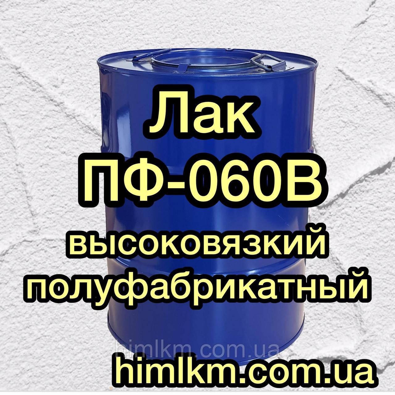 Лак напівфабрикатний ПФ-060В (високов'язкий) для застосування лакофарбових матеріалів, 45кг