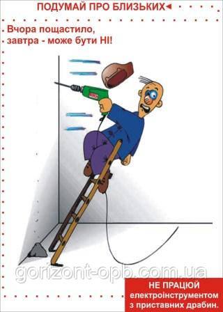 Плакат по охране труда «Не работай электроинструментом с приставных лестниц»