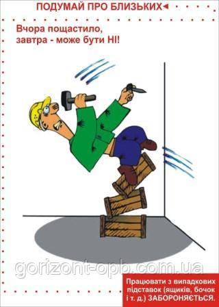 Плакат по охране труда «Работать со случайных подставок запрещается»