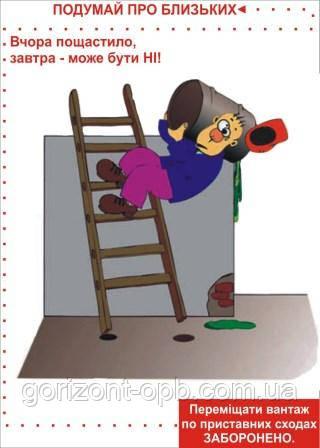 Плакат по охране труда «Перемещать груз по приставной лестнице запрещено»