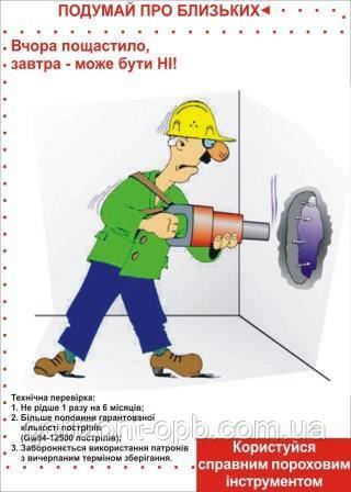 Плакат по охране труда «Пользуйся исправным пороховым инструментом»