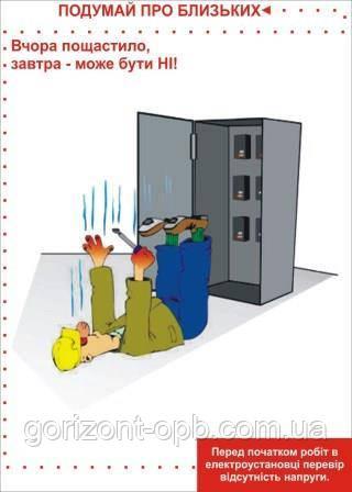 Плакат по охране труда «Перед началом работ в электроустановке проверь отсутствие напряжения»