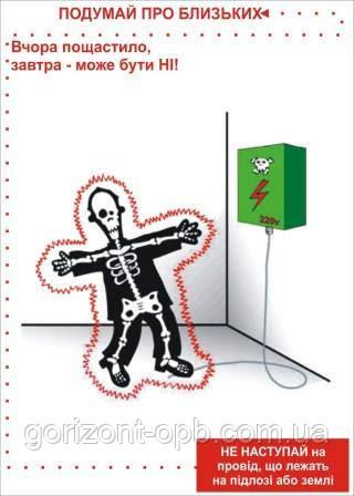 Плакат по охране труда «Не наступай на лежащие на полу или земле провода»
