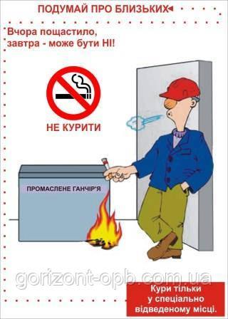 Плакат по охране труда «Кури только в специально отведенном месте»