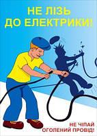 Плакат по охране труда «Не трогай оголенный провод»
