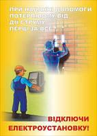 Плакат по охране труда «При оказании помощи пострадавшему от действия тока, отключи электроустановку!»