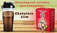 Натуральный комплекс для похудения Choсolate Slim ( Шоколад Слим ) коктейль для похудения, фото 2
